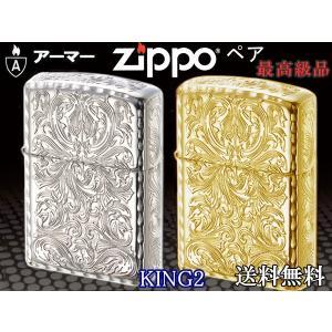 zippoライター ジッポー アーマー ペア 5面加工 KING2 プラチナ PT×GD ゴールド|fnetscom