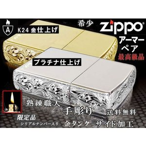 zippoライター ジッポー 限定 アーマー ペア 3面彫刻 手彫り SPECIAL2 PTプラチナ K24金 GD|fnetscom