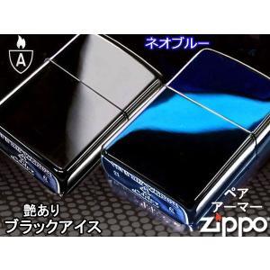 zippoライター ジッポー アーマー ペア チタン 162NEO-BL2 ネオブルー × 167BK-ICE ブラックアイス つやあり|fnetscom