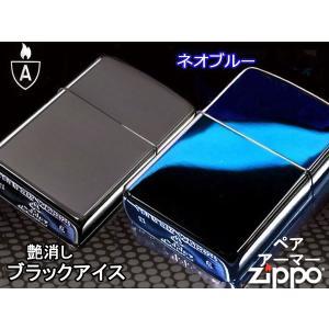 zippoライター ジッポー アーマー ペア チタン 162NEO-BL2 ネオブルー × 162BK-ICE ブラックアイス つや消し|fnetscom