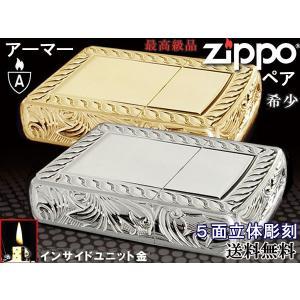 zippo ライター ジッポー アーマー ペア 5面立体彫刻 チタンコーティング 5NC-ROPE (A) 銀 × 5NC-ROPE (B) 金|fnetscom