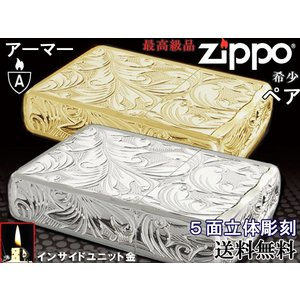 zippo ライター ジッポー アーマー ペア 5面立体彫刻 チタンコーティング 5NC-LEAF(A) 銀 × 5NC-LEAF(B) 金|fnetscom
