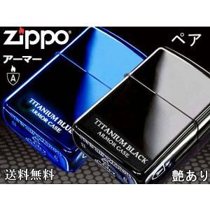 zippo ライター ジッポー アーマー ペア チタンコーティングシリーズ NO.1 16-BLTT 青 × 16-BKTT 黒|fnetscom