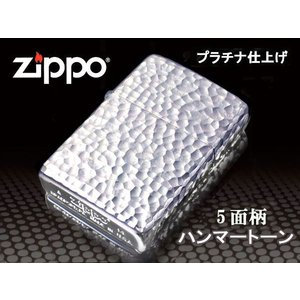 zippo ジッポー ライター レギュラー 5面加工 ハンマートーン プラチナ 2HT-PT 特別価格|fnetscom