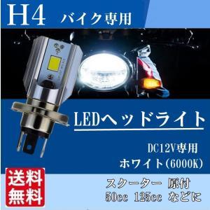 LEDヘッドライト H4 バイク専用 オートバイ 12V 2000ml 20w スクーター 原付 5...