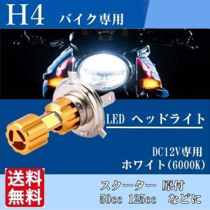 H4 バイク専用 LED ヘッドライト オートバイ 12V 2000ml 18w スクーター 原付 ...