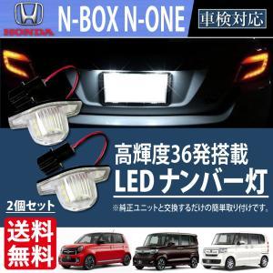 ホンダ LED ナンバー灯 HONDA オデッセイ RB1RB2RB3RB4 ステップワゴン RK/...