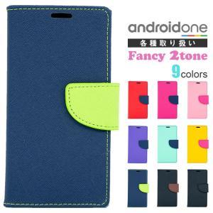 Android One S4 S3 S2 S1 X1 X3 ケース 手帳型 カバー アンドロイドワン...