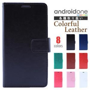 品名 Android One S5 S4 S3 S2 S1 X1 X3 ケース 手帳型 カバー An...