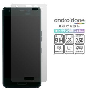 【品名】 Android ONE ガラスフィルム S1 S2 S3 S4 S5 X1 X2 X3 ケ...
