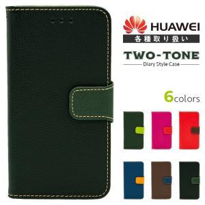 【品名】 Huawei P9lite P8lite LUMIERE 503HW P9 ケース 手帳型...