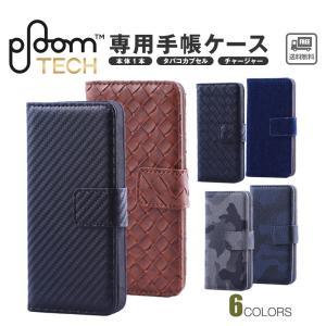 【品名】 プルームテック ケース PloomTECH 手帳型 タバコ 1本 コンパクト ケース Pl...