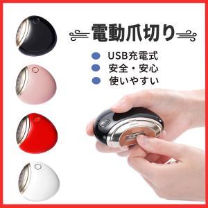 電動爪切り 自動爪切り 爪磨き 爪ケア USB充電式 二段階スピード コンパクト 安心/安全 電動爪...