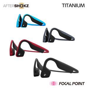 AfterShokz TITANIUM 骨伝導 ワイヤレス ヘッドホン 全6種 36g 送料無料|focalpoint