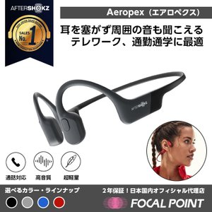 Aeropex