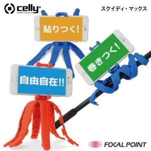 自撮り棒 celly SQUIDDY Max イカ型万能フレキシブルホルダー 全3種|focalpoint