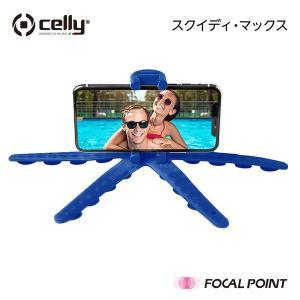 自撮り棒 celly SQUIDDY Max イカ型万能フレキシブルホルダー 全3種|focalpoint|06