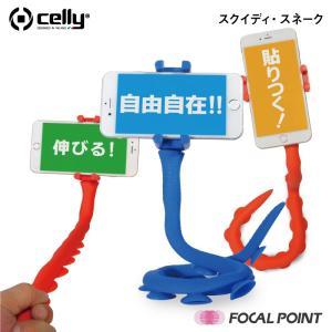 自撮り棒 celly SQUIDDY Snake ヘビ型万能フレキシブルホルダー 全3種|focalpoint