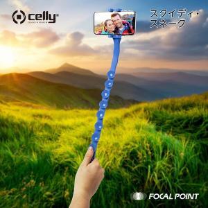 自撮り棒 celly SQUIDDY Snake ヘビ型万能フレキシブルホルダー 全3種|focalpoint|06