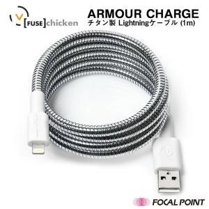 Lightningケーブル Fuse Chicken Titan Lightning to USB 1m チタン製|focalpoint