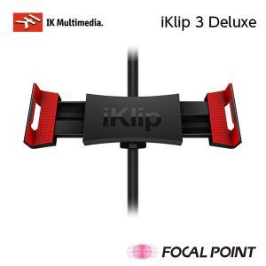 IK Multimedia iKlip 3 Deluxe マイク&カメラスタンドマウントセット 送料無料|focalpoint|03