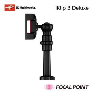 IK Multimedia iKlip 3 Deluxe マイク&カメラスタンドマウントセット 送料無料|focalpoint|09