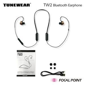 ワイヤレスイヤホン TUNEWEAR TW2 WIRELESS EARPHONES Bluetooth 15時間|focalpoint|07
