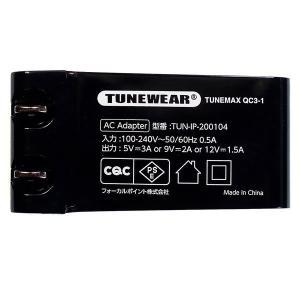 ACアダプター TUNEMAX QC3-1 USB電源アダプタ 急速充電 Qualcomm認証 focalpoint 05