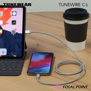 TUNEWEAR TUNEWIRE C-L USB-C to Lightning ケーブル 1.2m 全2種 送料無料|focalpoint|05