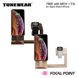 TUNEWEAR TREE with MFiケーブル for Apple Watch/iPhone 全2種 送料無料 focalpoint