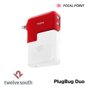 Twelve South PlugBug Duo MacBook iPad 海外用コンセント対応 拡張電源アダプタ|focalpoint