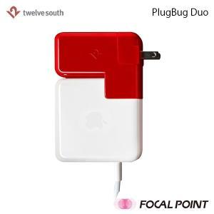 Twelve South PlugBug Duo MacBook iPad 海外用コンセント対応 拡張電源アダプタ|focalpoint|02