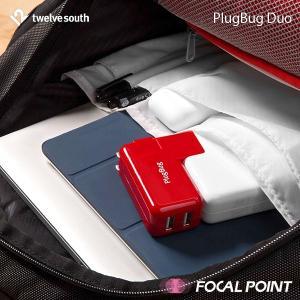 Twelve South PlugBug Duo MacBook iPad 海外用コンセント対応 拡張電源アダプタ|focalpoint|11