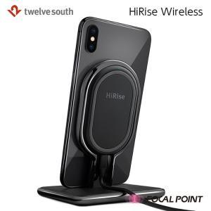 ワイヤレス充電器 Twelve South HiRise Wireless ワイヤレス充電スタンド 取り外し可能|focalpoint|02