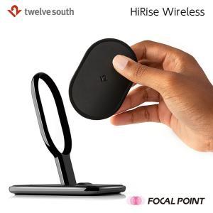 ワイヤレス充電器 Twelve South HiRise Wireless ワイヤレス充電スタンド 取り外し可能|focalpoint|03