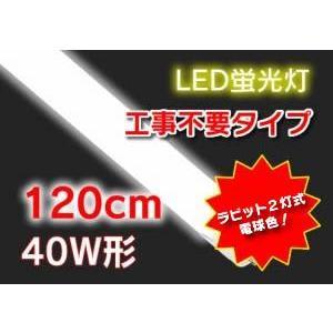 LED蛍光灯 40w型 直管 ラビット2灯式 20W 2000LM 120cm G13口金 電球色