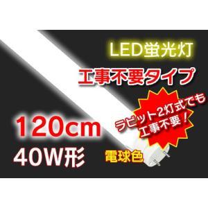 LED蛍光灯 直管 電球色 40W形 直管 20W 120cm G13口金 2000LM 電球色 グロー式