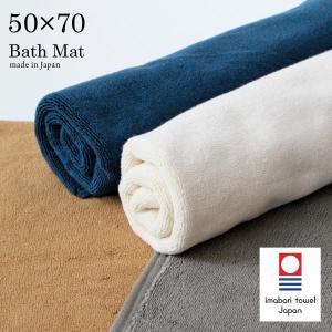 【RESTFOLK】今治タオル バスマット(約50×70cm)お風呂 マット 今治 やわらかい 上質 バスグッズ ギフト プレゼント オゾン漂白 環境|fofoca