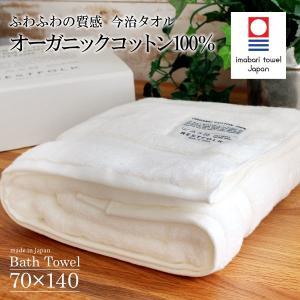 【RESTFOLK】今治タオル オーガニックコットンバスタオル(約70×140cm)(ギフトボックス付)|fofoca