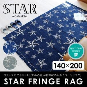 スターフリンジラグ(140×200cm)スター 星柄 ラグ カーペット リビング 床暖房OK 手洗いOK すべり止め 年中使える インテリア 新生活 長方形|fofoca