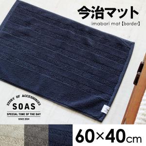 今治産 バスマット 60×40cm 足拭きマット ボーダー 国産 マット シンプル  綿100% 日本製 洗える 新生活|fofoca