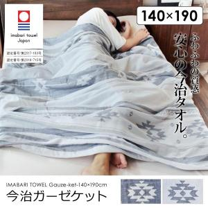 SALE 今治タオル ガーゼケット タオルケット シングル 日本製 140×190cm キリム 夏用 ガーゼ 綿 国産 おしゃれ ギフト 洗える お昼寝 母の日|fofoca