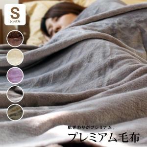 プレミアム毛布 140×200cm シングル 冬物 寝具 ブランケット あったか 無地 かわいい ポリエステル|fofoca