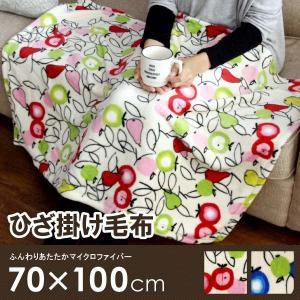 ニューマイヤーひざ掛け毛布 70×100cm|fofoca
