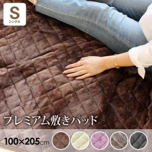 SALE プレミアム敷きパッド 100×205cm シングルサイズ 秋冬 敷パッド シングル 寝具 あったか 無地 かわいい ポリエステル fofoca|fofoca