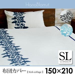 HanaBlomst 掛け布団カバー シングル 150x210cm 寝具 シングルロング 綿100% ふとん かわいい ハナブロムスト fofoca|fofoca