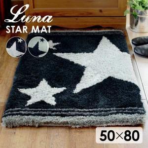 Luna スターマット 50×80cm スター 星柄 インテリア モダン ビンテージ おしゃれ 玄関マット  玄関ラグ キッチンマット オシャレ ラグマット|fofoca