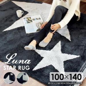 Luna スターラグ 100×140cm 星柄 ラグ カーペット インテリア 絨毯 ラグマット じゅうたん おしゃれ ジュータン ヴィンテージ|fofoca
