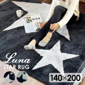 Luna スターラグ 140×200cm 星柄 ラグ カーペット インテリア 絨毯 ラグマット じゅうたん おしゃれ ジュータン ヴィンテージ|fofoca