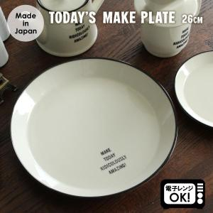 TODAY'S MAKE PLATE 26cm fofoca|fofoca
